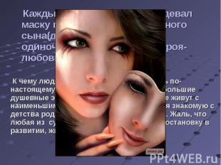 Каждый человек хоть раз надевал маску порядочного и прилежного сына(дочки), или