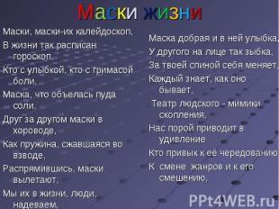 Маски жизни Маски, маски-их калейдоскоп,В жизни так расписан гороскоп,Кто с улыб