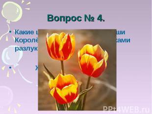 Вопрос № 4. Какие цветы, по мнению Наташи Королёвой, являются вестниками разлуки