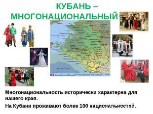 КУБАНЬ – МНОГОНАЦИОНАЛЬНЫЙ КРАЙ Многонациональность исторически характерна для н
