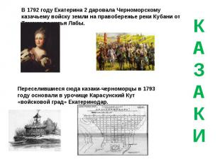 В 1792 году Екатерина 2 даровала Черноморскому казачьему войску земли на правобе
