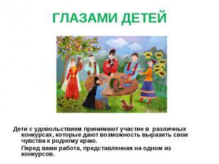 ГЛАЗАМИ ДЕТЕЙ Дети с удовольствием принимают участие в различных конкурсах, кото
