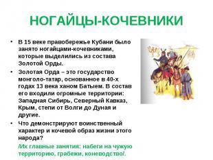 НОГАЙЦЫ-КОЧЕВНИКИ В 15 веке правобережье Кубани было занято ногайцами-кочевникам