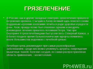 ГРЯЗЕЛЕЧЕНИЕ В Россию, как и другие западные поветрия, грязелечение пришло в пет