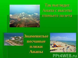 Так выглядит Анапа с высоты птичьего полетаЗнаменитые песчаные пляжи Анапы