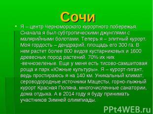 Сочи Я – центр Черноморского курортного побережья. Сначала я был субтропическими