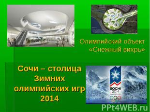 Олимпийский объект «Снежный вихрь» Сочи – столица Зимних олимпийских игр 2014