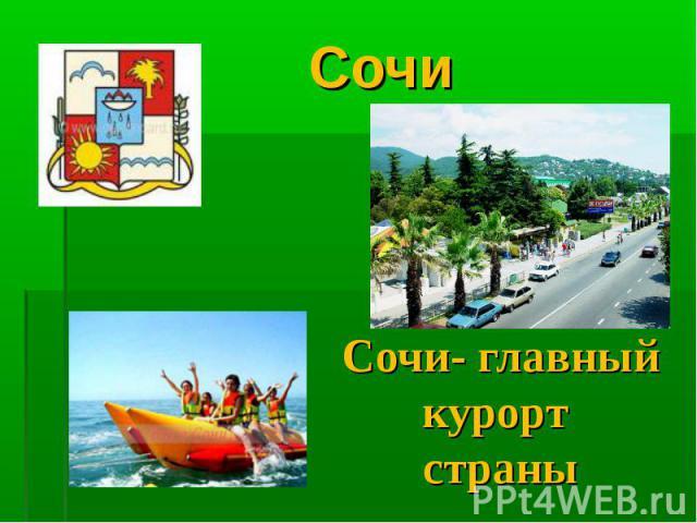 Сочи Сочи- главный курорт страны