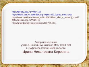 http://history.sgu.ru/?wid=117http://forum.our.vn.ua/index.php?topic=673.0;prev_