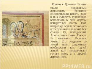 Кошки в Древнем Египте стали священным животным. Египтяне обожествляли кошек, ви