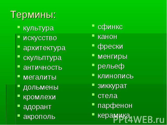Термины: культураискусствоархитектураскульптураантичностьмегалитыдольменыкромлехиадорантакропольсфинксканонфрескименгирырельефклинописьзиккуратстелапарфенонкерамика