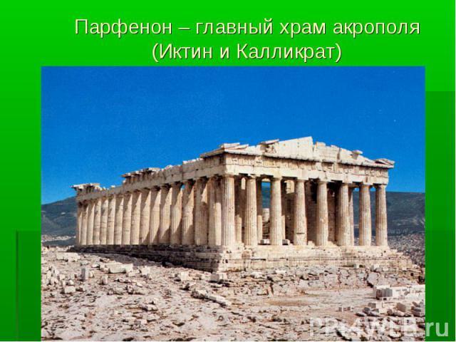 Парфенон – главный храм акрополя (Иктин и Калликрат)