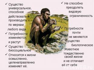 Существо универсальное, способное действовать и производить по меркам любого вид