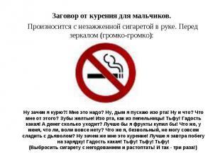 Заговор от курения для мальчиков. Произносится с незажженной сигаретой в руке. П