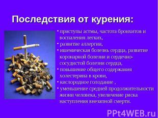 Последствия от курения: приступы астмы, частота бронхитов и воспаления легких, р