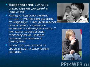 Невропатолог. Особенно опасно курение для детей и подростков. Курящие подростки