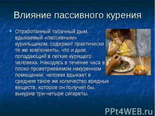 Влияние пассивного курения Отработанный табачный дым, вдыхаемый «пассивным» кури