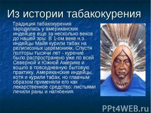 Из истории табакокурения Традиция табакокурения зародилась у американских индейц