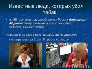 Известные люди, которых убил табак: на55году умер народный артист России Алекс