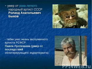 - умер отрака легкого народный артист СССР Роланд Анатольевич Быков - табак уне
