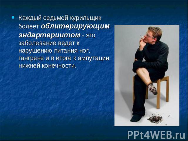Каждый седьмой курильщик болеет облитерирующим эндартериитом - это заболевание ведет к нарушению питания ног, гангрене и в итоге к ампутации нижней конечности.