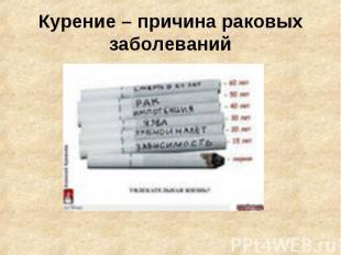 Курение – причина раковых заболеваний