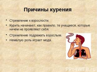 Причины курения Стремление к взрослости. Курить начинают, как правило, те учащие