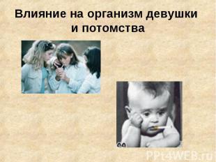 Влияние на организм девушки и потомства