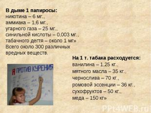 В дыме 1 папиросы: никотина – 6 мг.,аммиака – 1,6 мг.,угарного газа – 25 мг.,син