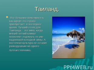 Таиланд. Все большую популярность как курорт эта страна приобретает в последнее