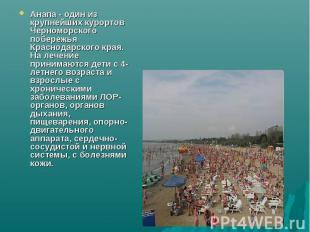 Анапа - один из крупнейших курортов Черноморского побережья Краснодарского края.