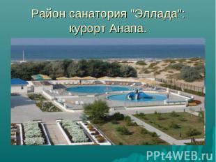 """Район санатория """"Эллада"""": курорт Анапа."""