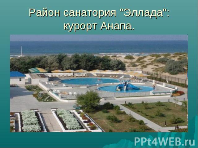 Район санатория