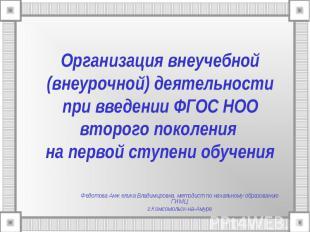 Организация внеучебной (внеурочной) деятельности при введении ФГОС НОО второго п