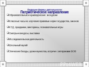 Ведущие формы деятельности: Образовательные и краеведческие экскурсииКлассные ча