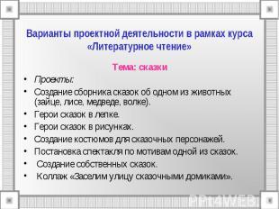 Варианты проектной деятельности в рамках курса «Литературное чтение» Тема: сказк