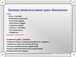 Примеры проектов в рамках курса «Математика» Темы:Игры с числамиНевозможные рису
