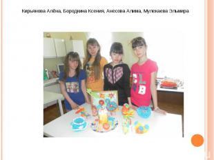 Кирьянова Алёна, Бородкина Ксения, Анесова Алима, Мулекаева Эльмира