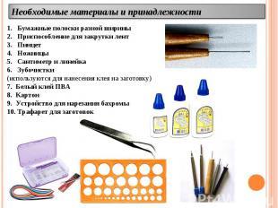 Необходимые материалы и принадлежности Бумажные полоски разной шириныПриспособле