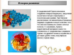 История развития В средневековой Европе монахини создавали изящные медальоны, за