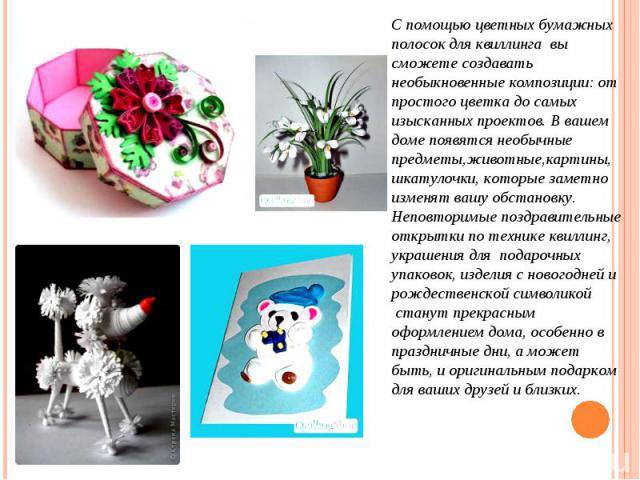 С помощью цветных бумажных полосок для квиллинга вы сможете создавать необыкновенные композиции: от простого цветка до самых изысканных проектов. В вашем доме появятся необычные предметы,животные,картины, шкатулочки, которые заметно изменят вашу об…
