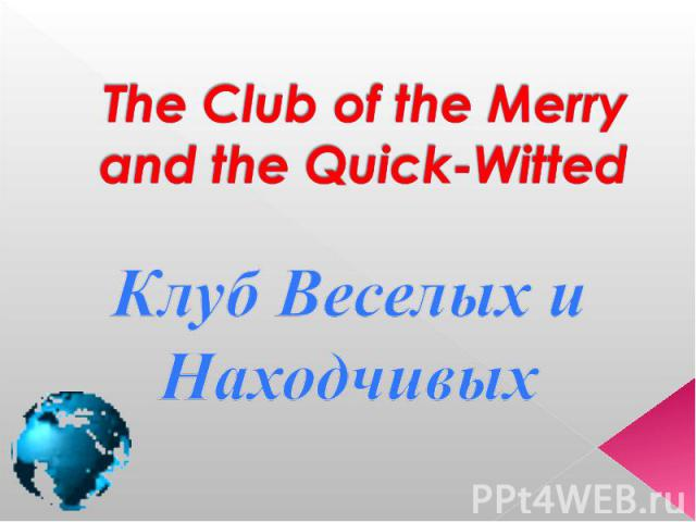 The Club of the Merry and the Quick-Witted Клуб Веселых и Находчивых