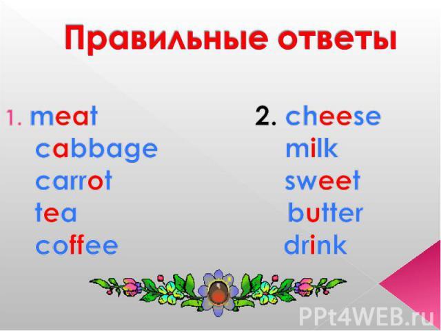Правильные ответы meat 2. cheese cabbage milk carrot sweet tea butter coffee drink