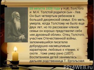 28 августа 1828 года у Н.И. Толстого и М.Н. Толстой родился сын - Лев. Он был че