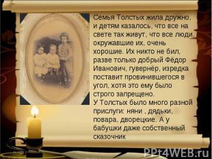 Семья Толстых жила дружно, и детям казалось, что все на свете так живут, что все