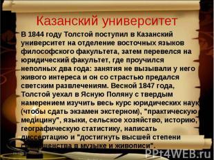 Казанский университет В 1844 году Толстой поступил в Казанский университет на от