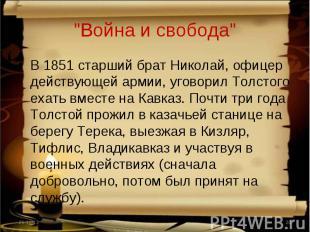 """""""Война и свобода"""" В 1851 старший брат Николай, офицер действующей армии, уговори"""