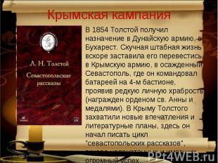 Крымская кампания В 1854 Толстой получил назначение в Дунайскую армию, в Бухарес