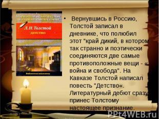 """Вернувшись в Россию, Толстой записал в дневнике, что полюбил этот """"край дикий, в"""