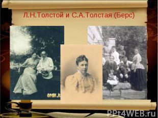 Л.Н.Толстой и С.А.Толстая (Берс)